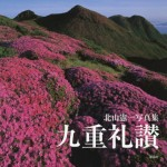 kitayama_photo
